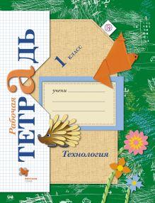 ЛутцеваЕ.А., ЗуеваТ.П. - Технология. 1кл. Рабочая тетрадь. Изд.2 обложка книги