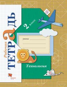 ЛутцеваЕ.А. - Технология. 2кл. Рабочая тетрадь. Изд.2 обложка книги