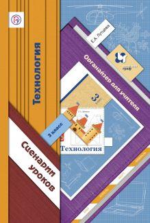 ЛутцеваЕ.А. - Технология. Органайзер для учителя. Сценарии уроков. 3кл. Методическое пособие. обложка книги