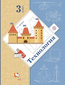 ЛутцеваЕ.А. - Технология. 3кл. Учебник. Изд.4 обложка книги