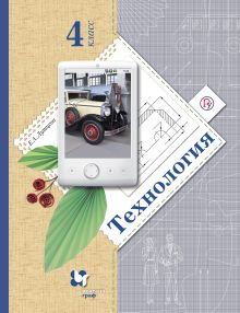 ЛутцеваЕ.А. - Технология. 4кл. Учебник. Изд.3 обложка книги