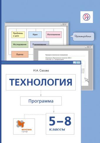 Технология. 5-8кл. Программа с CD-диском. Изд.1 СасоваИ.А.