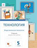 Линия УМК И. А. Сасовой. Технология (Метод проектов) (5-8)
