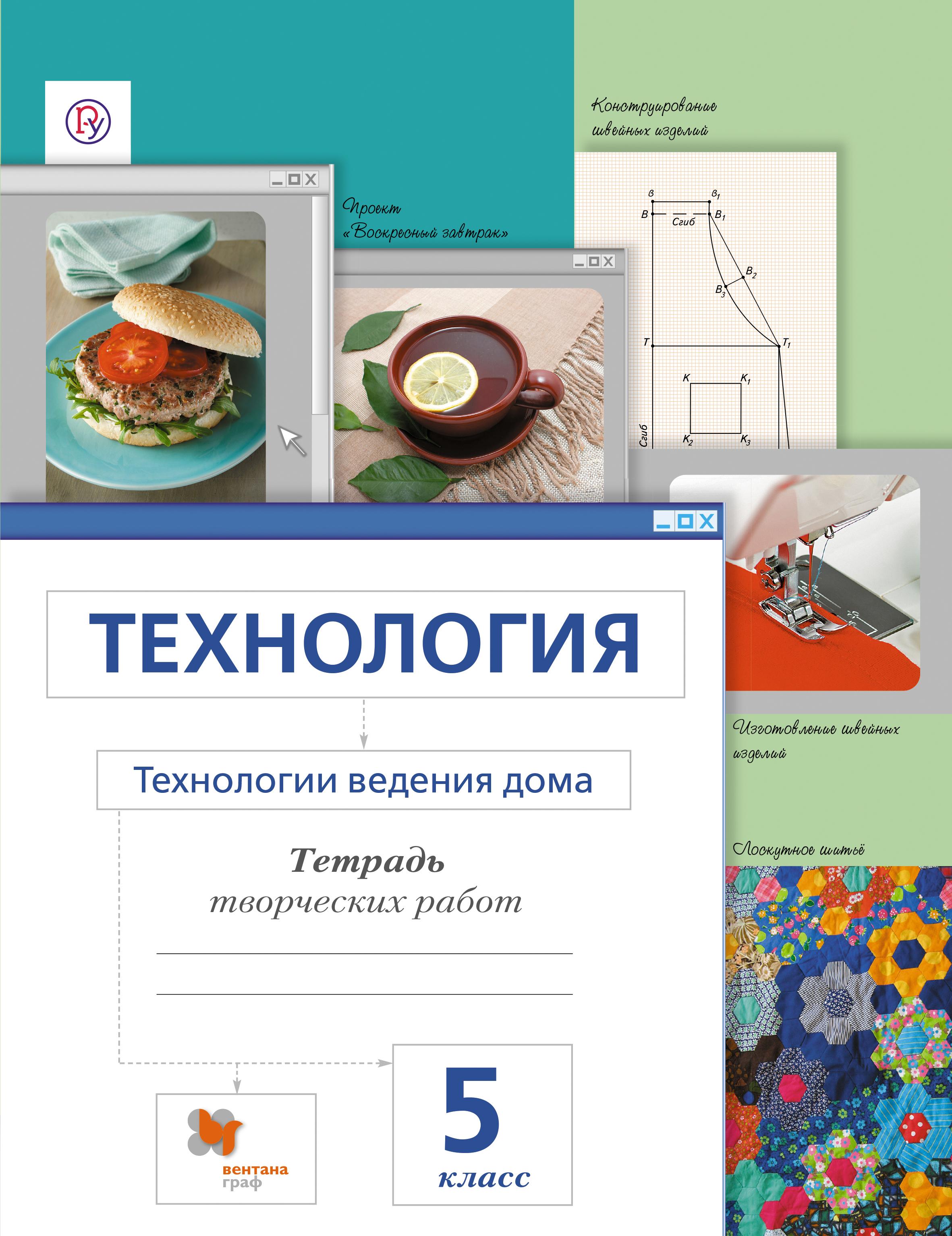 Технология. Технологии ведения дома. 5класс. Рабочая тетрадь. ( Сасова И.А., Ширина Н.И., Захарова Н.А.  )