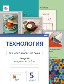 Технология. Технологии ведения дома. 5класс. Рабочая тетрадь обложка книги