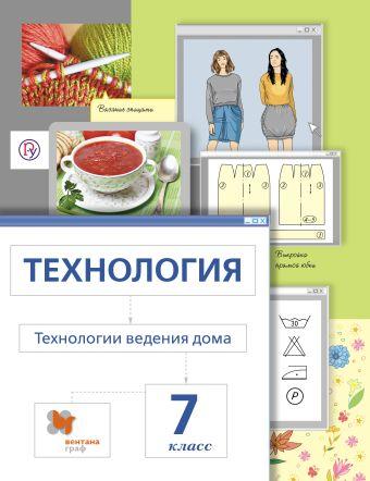 Технология. Технологии ведения дома. 7класс. Учебник СасоваИ.А., ПавловаМ.Б., ШарутинаА.Ю., ГуревичМ.И. Под ред. СасовойИ.А.
