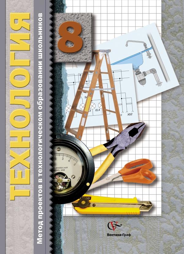 Технология. Метод проектов. 8кл. Методическое пособие. Изд.1