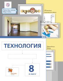 СасоваИ.А., ЛеонтьевА.В., КапустинВ.С. Под ред. СасовойИ.А. - Технология. 8класс. Учебник обложка книги