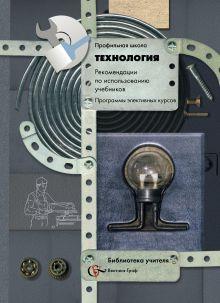 СимоненкоВ.Д. - Технология. Рекомендации по использованию учебников. 10-11кл. Программа. Изд.1 обложка книги