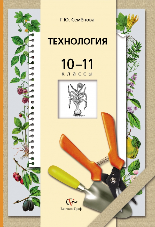 Технология. Основы агрономии. 10–11классы. Учебник ( СеменоваГ.Ю.  )