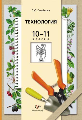 Технология. Основы агрономии. 10–11классы. Учебник СеменоваГ.Ю.