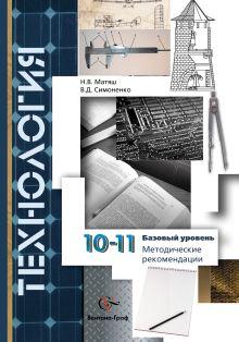 Симоненко В.Д., Матяш Н.В. - Технология. Базовый уровень. 10–11 классы. Методические рекомендации обложка книги