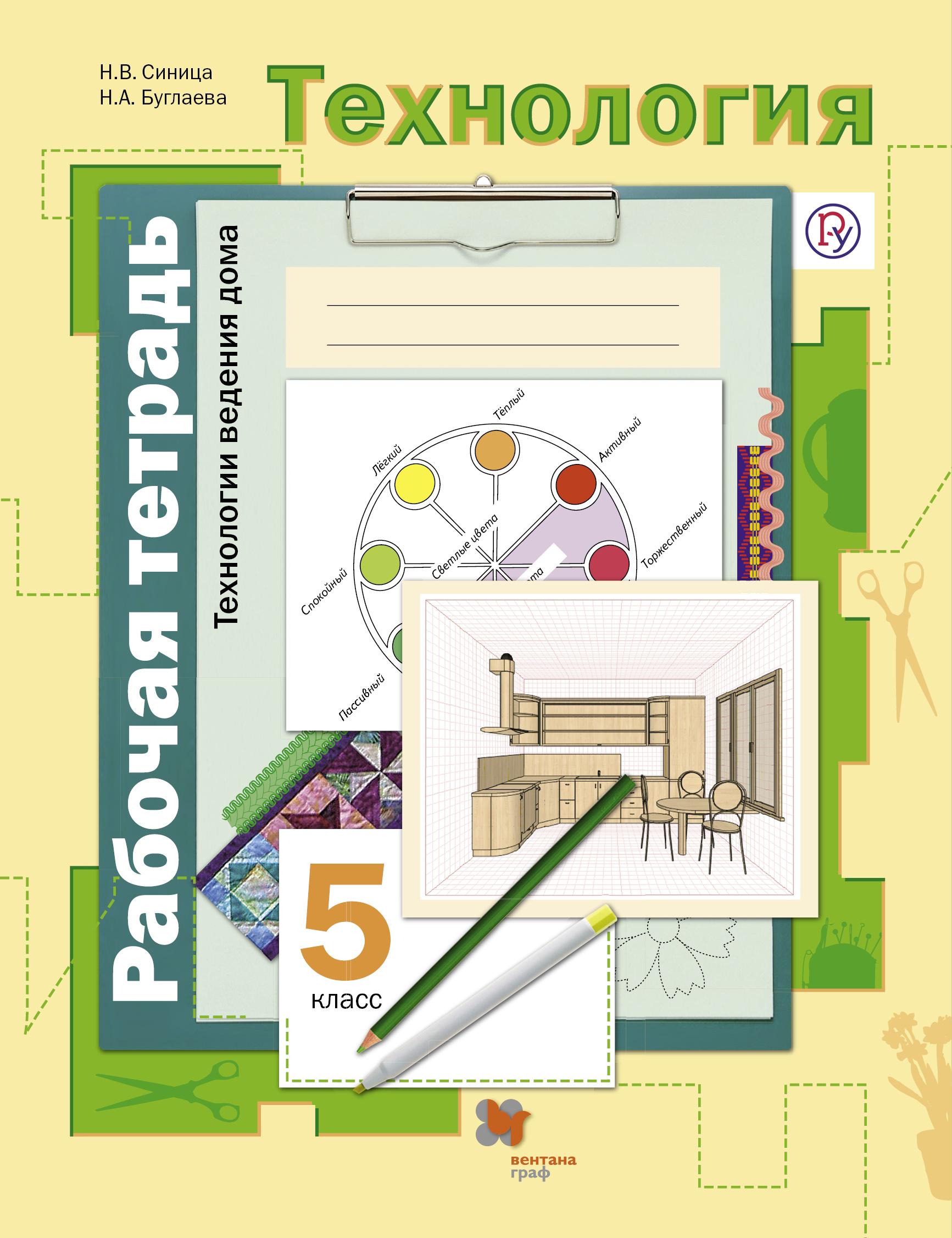 Технология. Технологии ведения дома. 5класс. Рабочая тетрадь