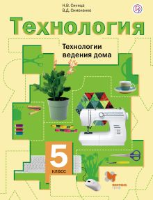 СиницаН.В., СимоненкоВ.Д. - Технология. Технологии ведения дома. 5класс. Учебник обложка книги