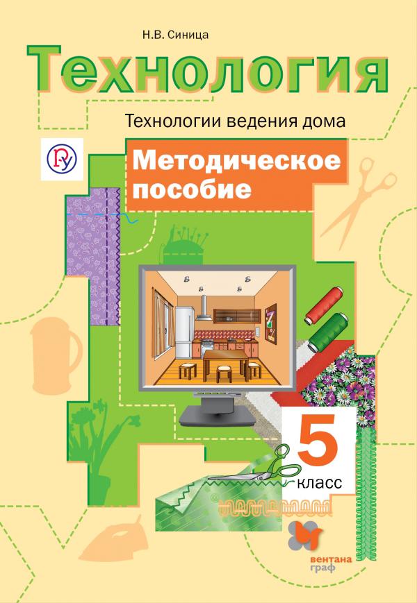 Технология. Технологии ведения дома. 5класс. Методическое пособие ( СиницаН.В.  )