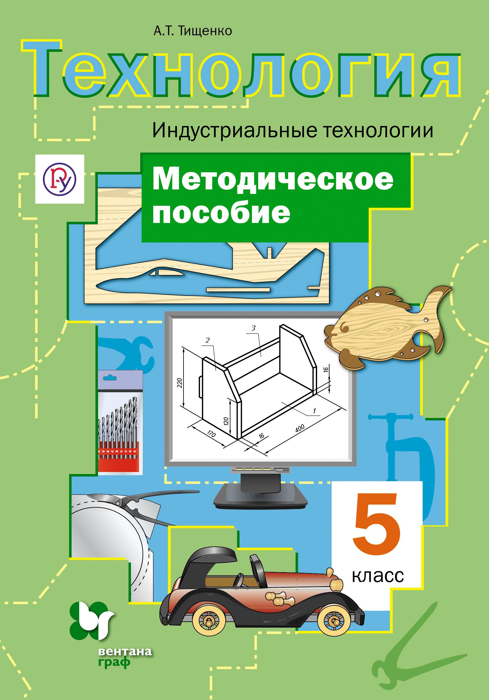 Технология. Индустриальные технологии. 5класс. Методическое пособие ( Тищенко А.Т.  )