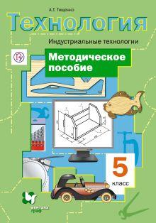 ТищенкоА.Т. - Технология. Индустриальные технологии. 5класс. Методическое пособие обложка книги