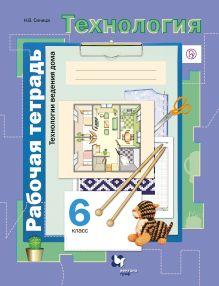 СиницаН.В. - Технология. Технологии ведения дома. 6класс. Рабочая тетрадь обложка книги