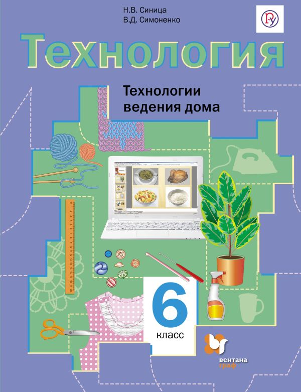Технология. Технологии ведения дома. 6класс. Учебник СиницаН.В., СимоненкоВ.Д.