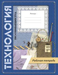 СиницаН.В. - Технология. Обслуживающий труд. 7класс. Рабочая тетрадь обложка книги