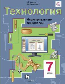 ТищенкоА.Т., СимоненкоВ.Д. - Технология. Индустриальные технологии. 7класс. Учебник обложка книги