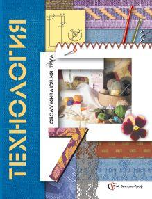 Симоненко В.Д. - Технология. Обслуживающий труд. 7 класс. Учебник обложка книги