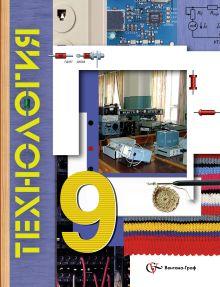 Симоненко В.Д. - Технология. 9 класс. Учебник обложка книги