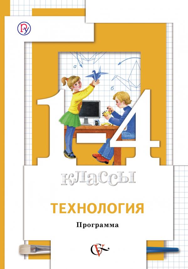 Технология. 1-4классы. Программа с CD-диском. от book24.ru