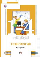 Купить Книга Технология. 1-4классы. Программа с CD-диском. ХохловаМ.В. 978-5-360-03529-9 «Дрофа», «Вентана-граф» и «Астрель»