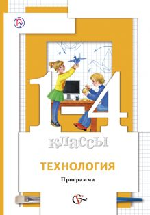 ХохловаМ.В. - Технология. 1-4кл. Программа с CD-диском. Изд.1 обложка книги