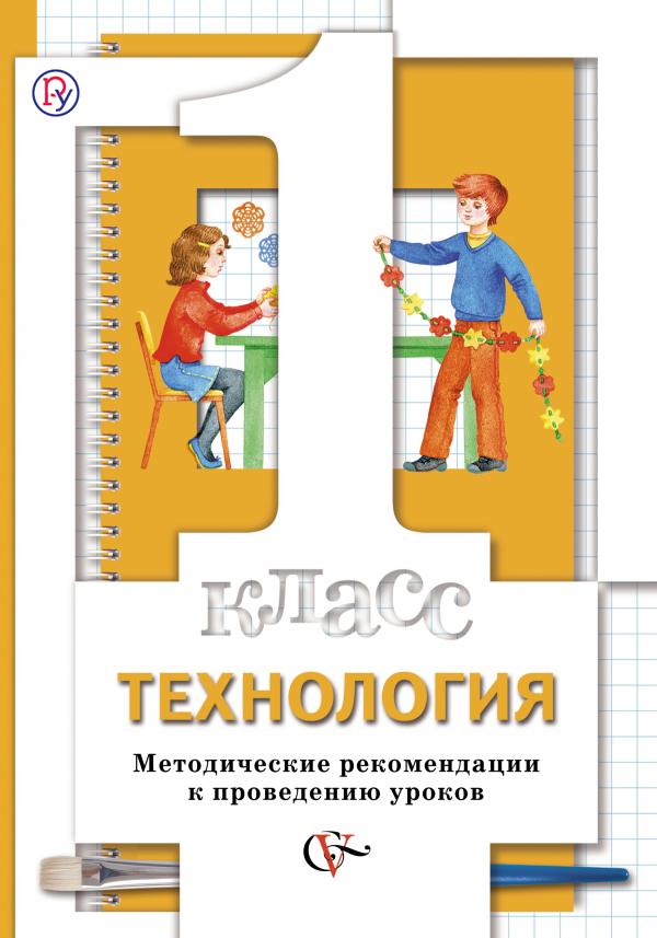 Технология. 1кл. Методическое пособие. Изд.2