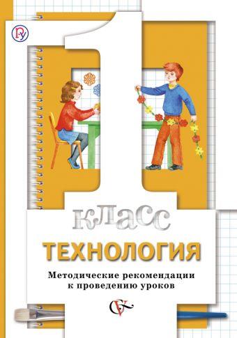 Технология. 1класс. Методическое пособие. ХохловаМ.В., СиницаН.В., СеменовичН.А., МатяшН.В.