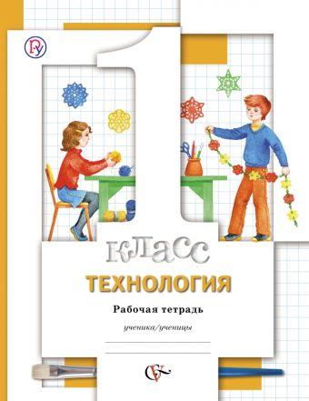 Технология. 1класс. Рабочая тетрадь. ХохловаМ.В., СиницаН.В., МатяшН.В., СеменовичН.А.