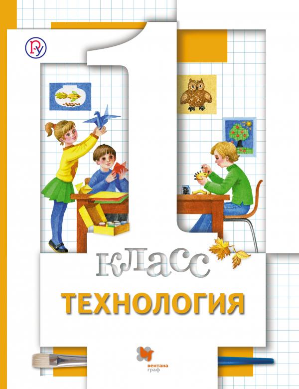 Технология. 1класс. Учебник.