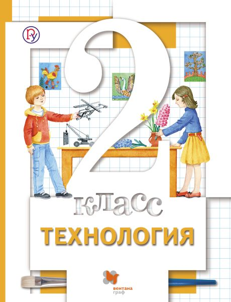 Технология. 2кл. Учебник. Изд.3
