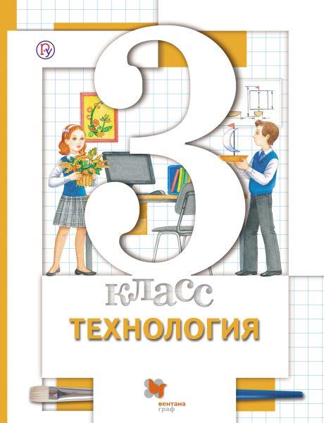 Технология. 3кл. Учебник. Изд.3