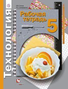 СиницаН.В., СамородскийП.С. - Технология. 5класс. Рабочая тетрадь обложка книги