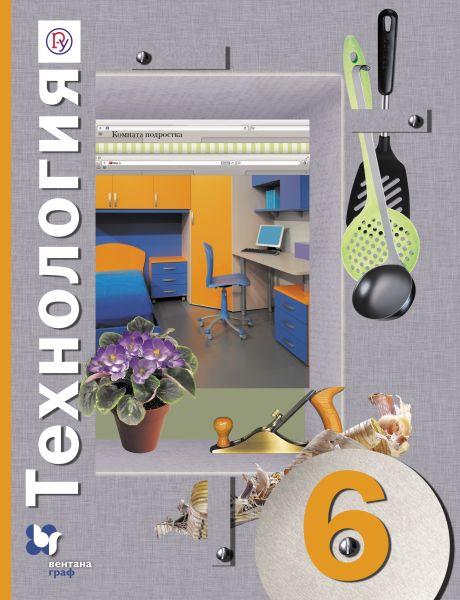 Технология. 6класс. Учебник