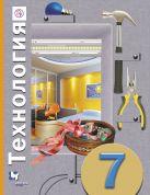 Технология. 7класс. Учебник