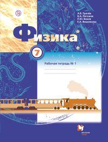Физика. 7 класс. Рабочая тетрадь № 1 обложка книги