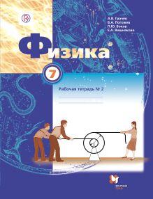 Физика. 7 класс. Рабочая тетрадь № 2 обложка книги