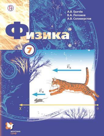 Физика. 7 класс. Учебник ГрачевА.В., ПогожевВ.А., СеливерстовА.В.
