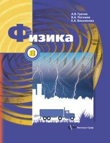 ГрачевА.В., ПогожевВ.А., ВишняковаЕ.А. - Физика. 8 класс. Учебник обложка книги