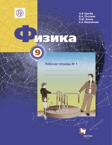 Физика. 9 класс. Рабочая тетрадь № 1 обложка книги
