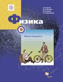 Физика. 9 класс. Рабочая тетрадь № 2 обложка книги