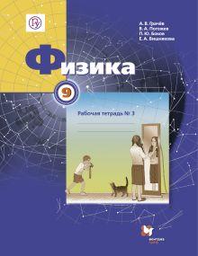 Физика. 9 класс. Рабочая тетрадь № 3 обложка книги