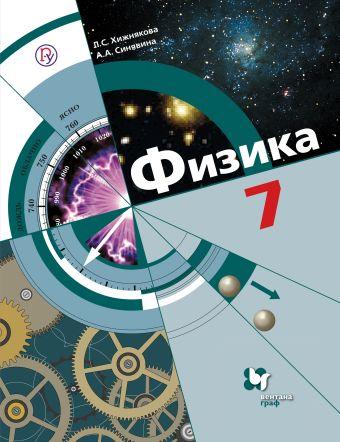 Физика. 7 класс. Учебник ХижняковаЛ.С., СинявинаА.А.