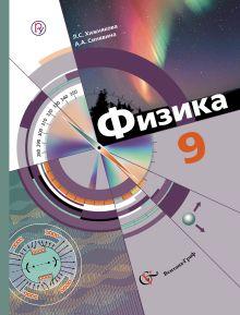 ХижняковаЛ.С., СинявинаА.А. - Физика. 9 класс. Учебник обложка книги