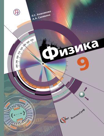 Физика. 9 класс. Учебник ХижняковаЛ.С., СинявинаА.А.