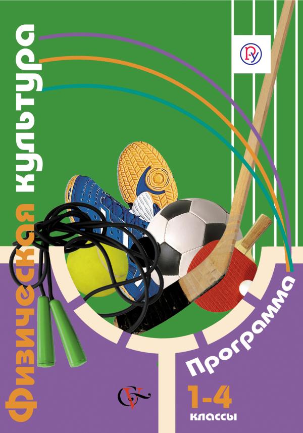 Физическая культура. 1-4классы. Программа с CD-диском ( ПетроваТ.В., КопыловЮ.А., ПетровС.С.  )